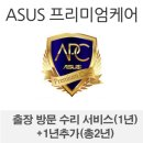 ASUS 프리미엄케어 1년연장+출장방문 수리(총2년)