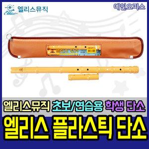 엘리스뮤직 플라스틱 단소 (천) ED-5P 음악준비물