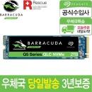 바라쿠다 Q5 NVMe SSD 2TB 데이터복구지원 당일발송