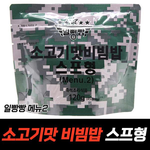 한국형전투식량/전투식량/건빵/신형전투식량/일빵빵