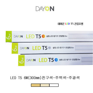 데이온 LED T5 간접 6W 300mm 전구색 주백색 주광색