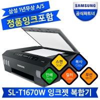 (JU) SL-T1670W 정품무한 잉크젯 삼성복합기 프린터