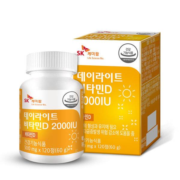 데이라이트 비타민D 2000IU 120정(4개월)