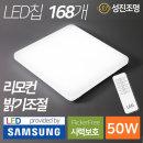 LED 방등 조명 50W / 밀크+디밍