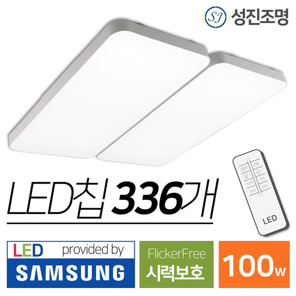 LED 거실등 조명 100W / 시스템모던+디밍
