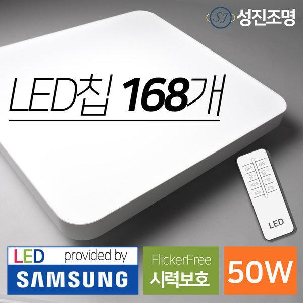 LED 방등 안방등 조명 50W / 시스템모던+디밍