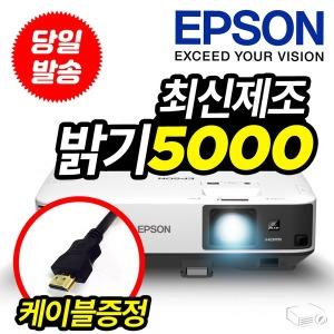 EB-2055 5000안시 빔프로젝트 엡손빔프로젝터 사은품