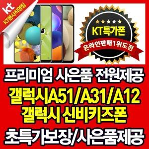 갤럭시A51 A31 A12 신비키즈폰/사은품제공/KT프라자