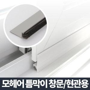 틈막이 모헤어 1m/문풍지 창문 현관문 샷시 틈새막이