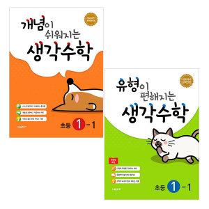 시매쓰 생각수학 1-1 개념서/유형서 (전2권)