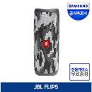 삼성공식파트너 JBL FLIP5 블루투스 스피커 - 카모