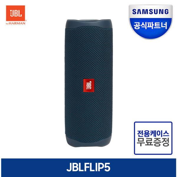 삼성공식파트너 JBL FLIP5 블루투스 스피커 - 블루