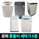 로퍼 통돌이 세탁기 5종모음 RT-W610 6kg 택배발송