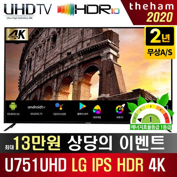 더함 구글 안드로이드 스마트 U751UHD UHD TV 75인치