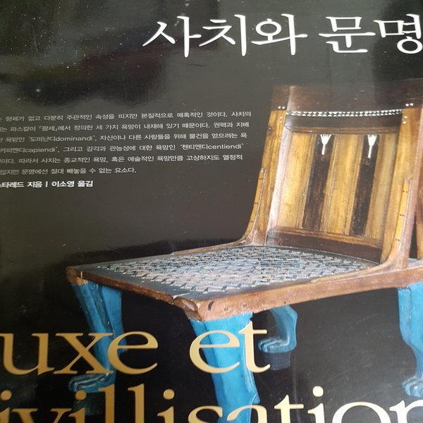 사치와 문명/장 카스타 레드 .뜨인돌.2011