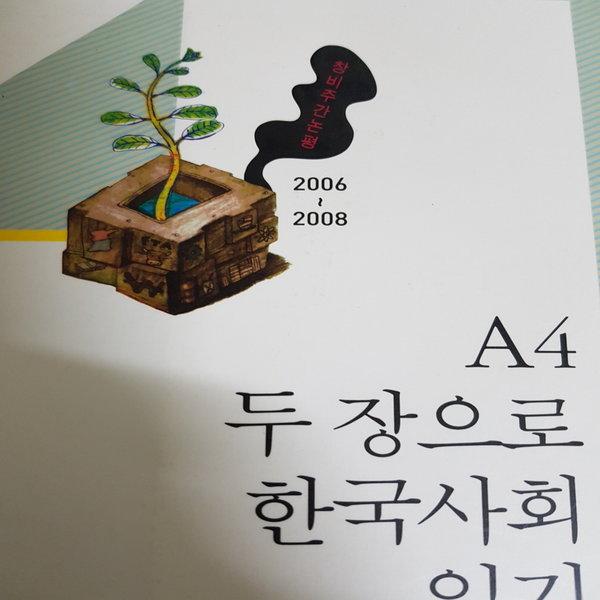 A4 두 장으로 한국 사회읽기 2006-2008/한기욱외 .창비.2011