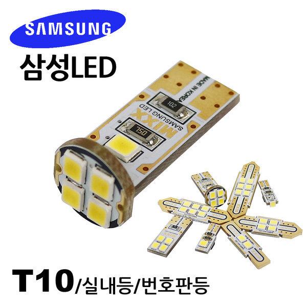 삼성LED사용 T10/LED실내등/자동차LED/LED/자동차전구