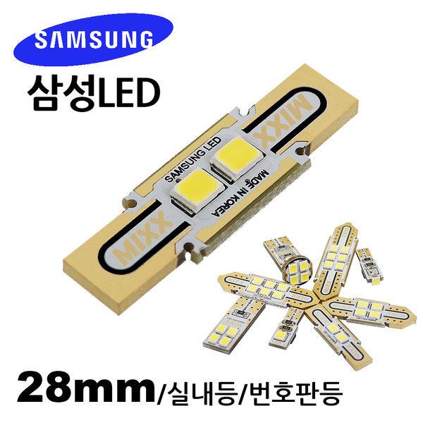 삼성LED사용 28mm/LED실내등/자동차LED/LED/실내등