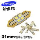 삼성LED사용 31mm/LED실내등/자동차LED/LED/실내등