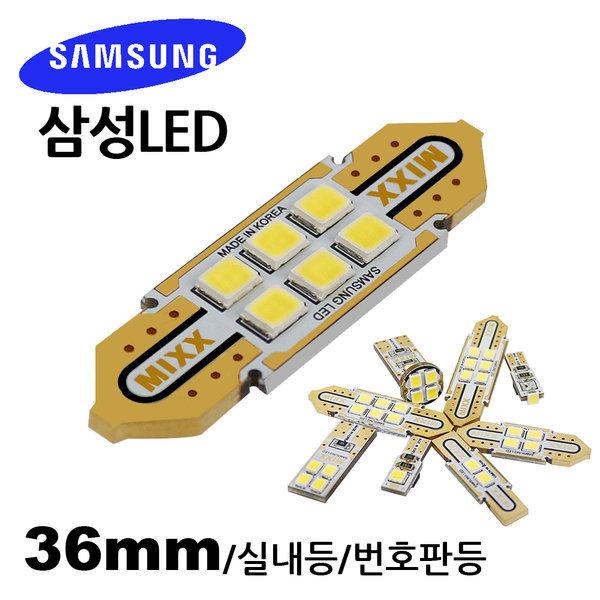 삼성LED사용 36mm/LED실내등/자동차LED/LED/실내등