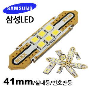 삼성LED사용 41mm/LED실내등/자동차LED/LED/실내등