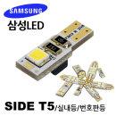 삼성LED사용 SIDE T5/LED실내등/자동차LED/LED/실내등