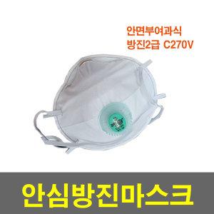 방진마스크 분진마스크/방진2급(크린탑) C270V (5개)