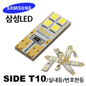 삼성LED사용 SIDE T10/LED실내등/자동차LED/LED/전구