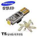 삼성LED사용 T5/LED실내등/자동차LED/LED/자동차전구