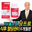 당프로 식후 혈당관리 상승억제 혈행개선제 6개월분