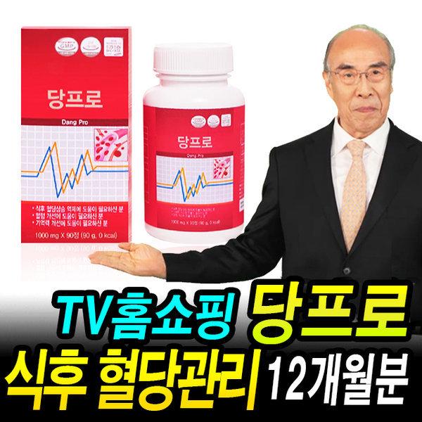 당프로 식후 혈당관리 상승억제 혈행개선제 12개월분