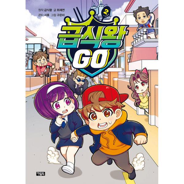급식왕GO 2 (양장  부록 : 브로마이드 북커버  캐릭터 포토카드 컬러)