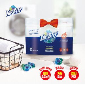 캡슐세제 30개 3in1 세탁세제 7종얼룩제거 + 섬유보호
