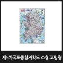 제5차국토종합계획도 소형 코팅형 대한민국 지도