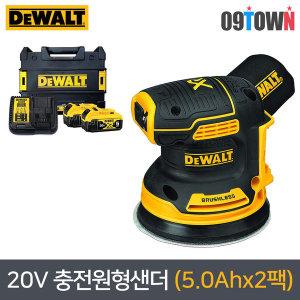 디월트 DCW210P2 충전원형샌더 20V 5.0Ah 2배터리 BL