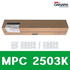재생토너/리코MPC2503K/검/MP C2003 C2503 C2004