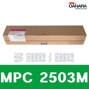 재생토너/리코MPC2503M/빨/MP C2003 C2503 C2004