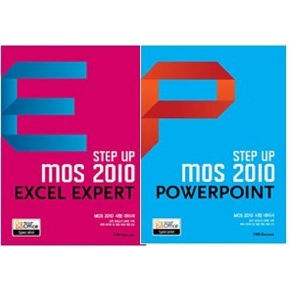STEP UP MOS 2010 : EXCEL EXPERT + POWERPOINT     /(두권/하단참조)