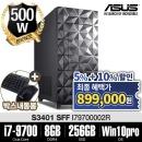 커머셜 데스크탑 S3401SFF-I79700002R i7/8G/256G/W10P