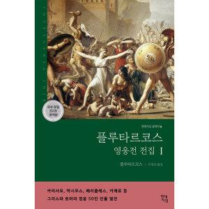 플루타르코스 영웅전 전집 1권- 그리스와 로마의 영웅 50인 이야기