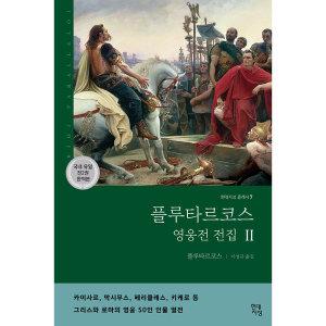 플루타르코스 영웅전 전집 2권- 그리스와 로마의 영웅 50인 이야기