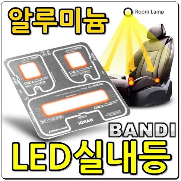 반디LED/차종별 전용 알루미늄 LED실내등/자동차LED