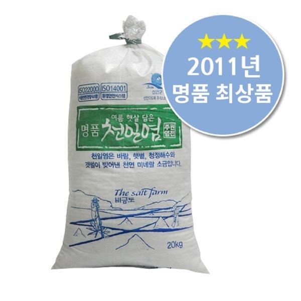 주원염전 신안 비금도 명품천일염 소금 20kg 2011년산