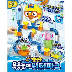 뽀로로 목욕놀이 워터파크 욕조 장난감 만들기 샤워기