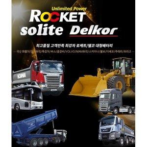 델코DF 12V-120L + 폐배터리 반납조건