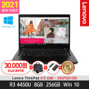 ThinkPad X13 20UFS01100 R3 PRO/8G/256G/윈10/사은품