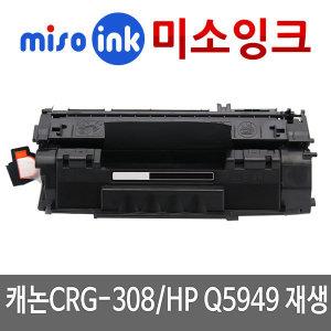 호환재생 Q5949X (대용량-6000매)