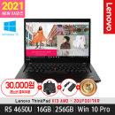 ThinkPad X13 20UF0017KR R5 PRO/16G/256G/윈10/사은품