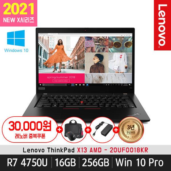 ThinkPad X13 20UF0018KR R7 P/16G/256G/윈10/사은품