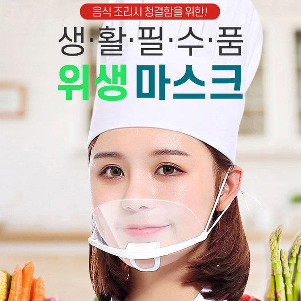 김서림방지 주방조리 투명 위생마스크 10개 입가리개